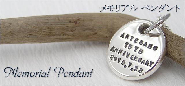 【Artesano】 メモリアルペンダント -S-