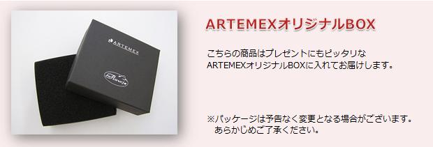 ARTEMEX オリジナルボックス にてお届けします