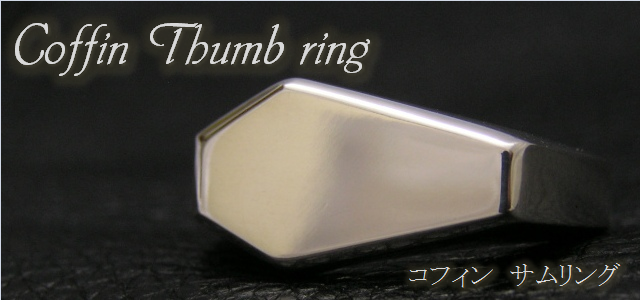 【MIND CORE】 コフィン サムリング ~Coffin Thumb ring~