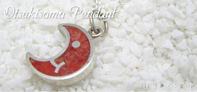 【Pocatello】 お月様 ペンダント